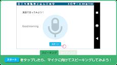 ほーぷ英語 話して書いて覚えるアプリのおすすめ画像2