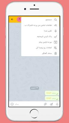 تلگرام طلایی   بدون فیلتر   ضد فیلترのおすすめ画像4