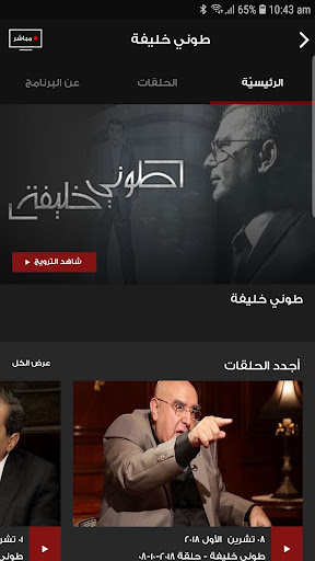 Al Jadeed 3.0.23 Screenshots 4