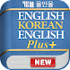 YBM 올인올 영한영 플러스 사전
