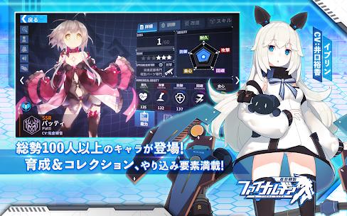 ファイナルギア-重装戦姫- Mod Apk (Unlimited Ammo) 9