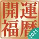 開運福暦カレンダー2021