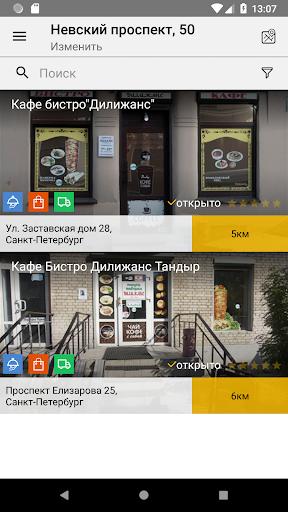 u0414u0438u043bu0438u0436u0430u043du0441 1.18.2 screenshots 1