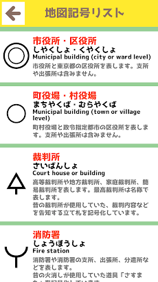 地図記号クイズ・かるた - 遊ぶ知育シリーズのおすすめ画像4