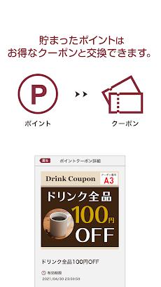 カフェ・ベローチェアプリのおすすめ画像4