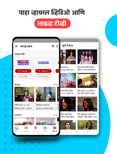 Marathi News Maharashtra Times android2mod screenshots 5