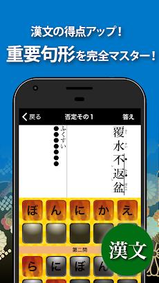 無料!古文・漢文(古文単語、古典文法、漢文)のおすすめ画像4