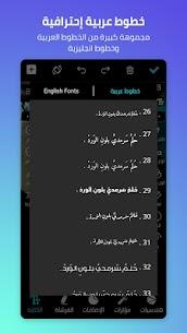 برنامج الكتابه على الصور بالعربي – برنامج المصمم 5