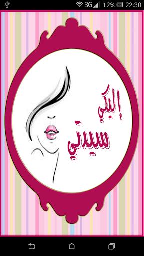 كل ما يخص المراة العربية لك يا سيدتي (للنساء فقط)  screenshots 1