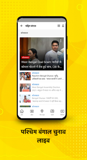 NBT Hindi News: Latest India Hindi News, Live TV  screenshots 2