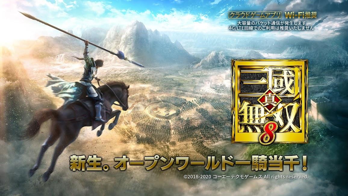 Dynasty Warriors 9 APK 1.0.0 1