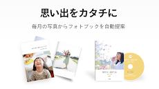 家族アルバム みてね - 子供の写真や動画を共有、整理アプリのおすすめ画像4