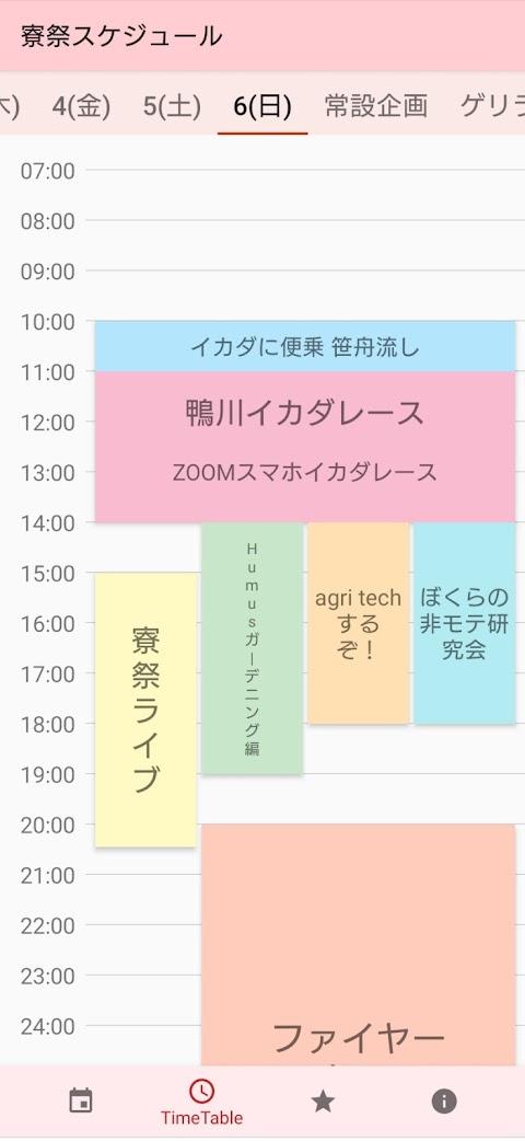 熊野寮祭 2020のおすすめ画像2