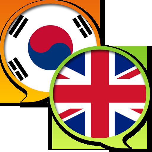 بالانجليزي كوريا