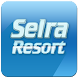 셀라리조트 - Androidアプリ