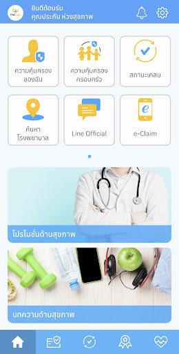 tpa care screenshot 1