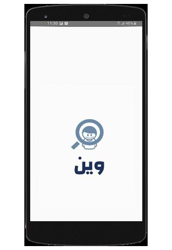 u0648u064au0646 1.1.4 Screenshots 1