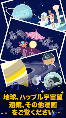 Star Walk 2 - 子供のための天文学のゲーム:太陽系、惑星、星、星座、空オブジェクトを学ぶのおすすめ画像5