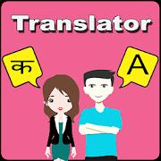 Nepali To English Translator