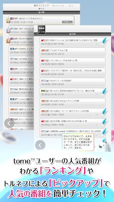 torne™ mobileのおすすめ画像2