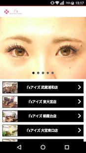 マツエクサロン「アイズ」公式アプリ 1.0.4 screenshots 1
