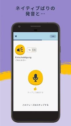 楽しく外国語を覚えるならMemrise - 楽しいゲームと便利なフレーズで早く身につく語学学習アプリのおすすめ画像3
