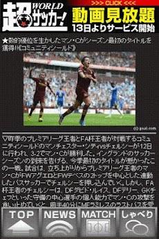 超WORLDサッカー! FULLのおすすめ画像4
