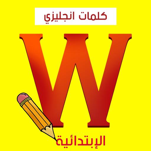 كلمات انجليزي الابتدائية المنهج الفلسطيني Apps On Google Play