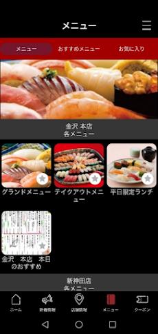金沢まいもん寿司の公式スマホアプリのおすすめ画像3