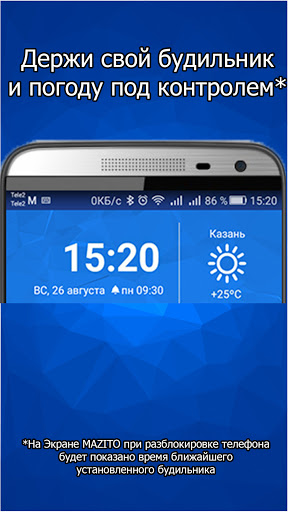 MAZITO 2.0.2.2011050734 Screenshots 2