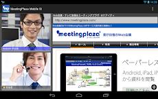 MeetingPlaza Mobile SIのおすすめ画像5