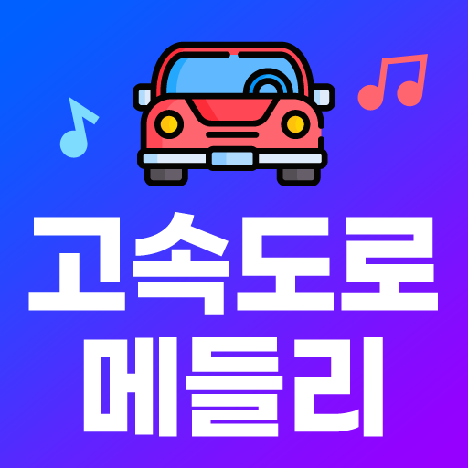 고속도로 메들리 – 트로트 뽕짝 전곡 무료듣기