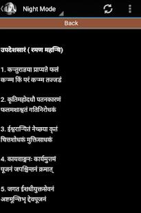 UpadesaSaram - Ramana Maharshi