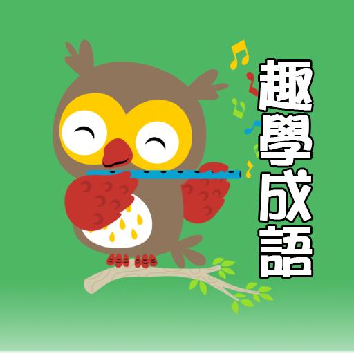 趣學成語(中小學成語檢測200句)