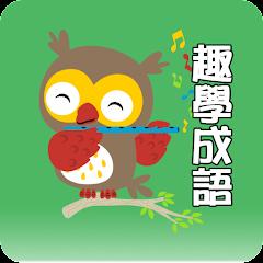 Fun成語必學200句