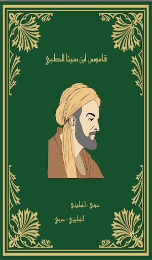 قاموس طبي انجليزي عربي مصور 1.2 screenshots 1