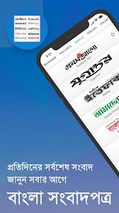 Bangla News Papers   u09ebu09e6u09e6+ u09acu09beu0982u09b2u09be u09b8u0982u09acu09beu09a6u09aau09a4u09cdu09b0u09b8u09aeu09c2u09b9 0.1.5 Screenshots 1