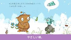 小さなフクロウ - 子どものための韻のおすすめ画像3