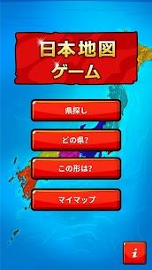 日本地図ゲーム  Apps on For Pc (Windows And Mac) Free Download 1