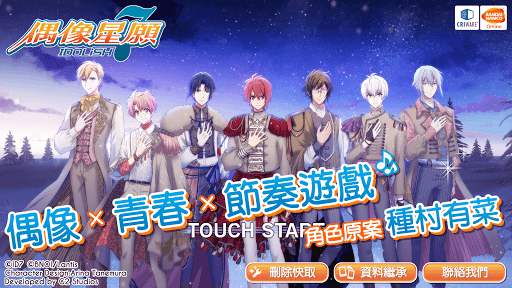 IDOLiSH7-u5076u50cfu661fu9858- 3.5.1 Screenshots 1