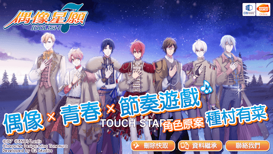IDOLiSH7-偶像星願- 4.2.2 screenshots 1