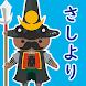 さしより!熊本弁〜熊本方言学習アプリ