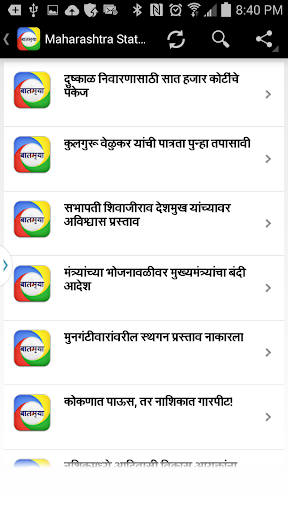 Marathi News - बातम्या For PC Windows (7, 8, 10, 10X) & Mac Computer Image Number- 18