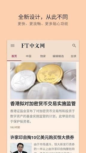 FT中文网 4.2.1 screenshots 1