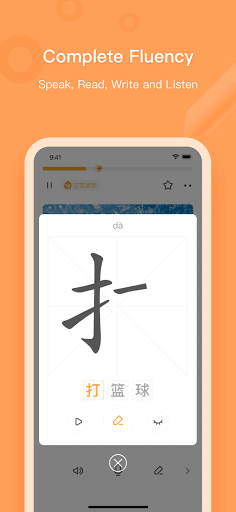Learn Chinese AI - Super Chinese 3.5.1 Screenshots 6