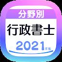 行政書士 無料アプリ 2021:過去問題 頻出問題 一問一答 試験対策【全分野/全科目】全問解説付き