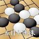 五目並べ+連珠 - Androidアプリ