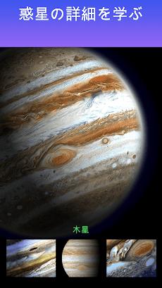 Star Walk - スターアトラス: 星座、星、惑星、衛星、その他の空オブジェクトのおすすめ画像2