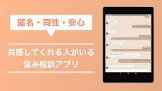 Fullfii - 匿名で相談できるチャット悩み相談アプリのおすすめ画像4