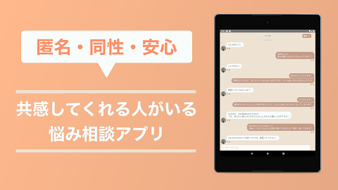 Fullfii - 匿名で相談できるチャット悩み相談アプリのおすすめ画像5